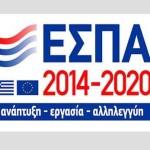Προκηρυξη των τεσσαρων προγραμματων ενισχυσης της επιχειρηματικοτητας του ΕΣΠΑ 2014-2020 απο το Επιχειρησιακο Προγραμμα Ανταγωνιστικοτητα, Επιχειρηματικοτητα και Καινοτομια