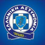 Ε.Α.: Ευρείες αστυνομικές επιχειρήσεις για την αντιμετώπιση της εγκληματικότητας στην Περιφέρεια Πελοποννήσου