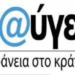 Διαύγεια: Αντικατάσταση Οικονομικού Διαχειριστή (Ταμία ) Σχολικής Επιτροπής Α/θμιας Εκπαίδευσης Δήμου Ερμιονίδας