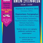 panepistimio_afisa_hmera_kranidi