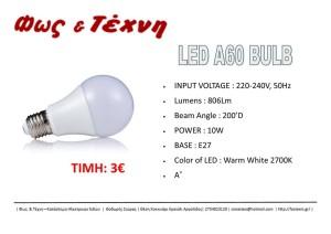 Σιωρας Ηλεκτρολόγος LED Φωτιστικά Κρανίδι Ερμιονίδος Αργολίδος